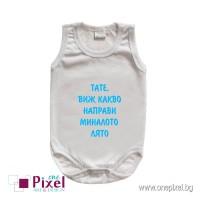 Бебешко боди с надпис - модел 6