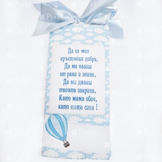 Покана за кръстници - опаковка за шоколад