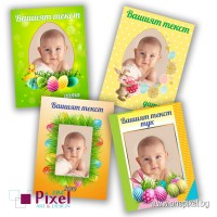 Магнити за хладилник с 4 различни снимки за Великден